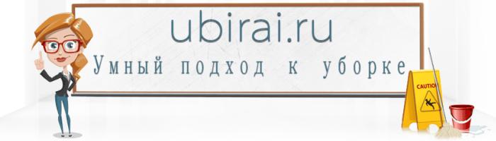 Убирай.ру - территория чистоты
