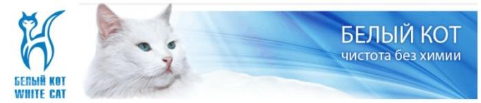 Товарный знак компании Белый Кот и девиз