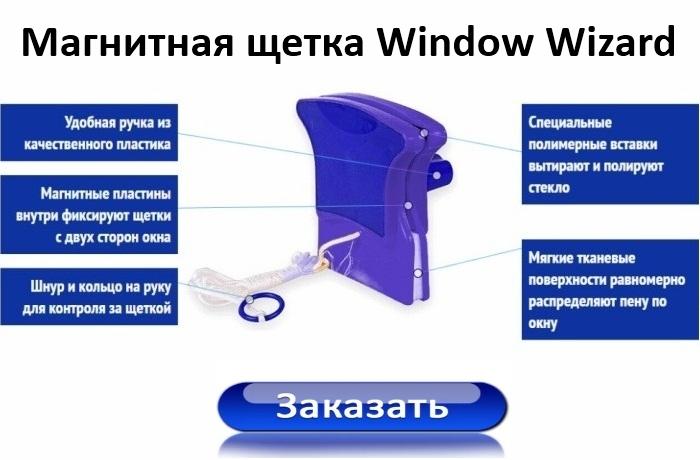 Заказать магнитную щетку Window Wizard