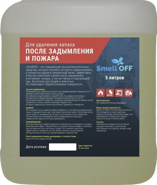 Современный состав для удаления посторонних запахов